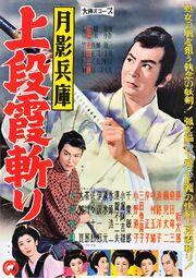 Tsukikage Hyōgo - Jōdan Kasumi Giri