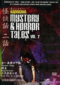 Kadokawa-mystery-vol2-dvd