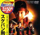 Sukeban Deka: The Movie 2 - Counter-Attack of the Kazama Sisters
