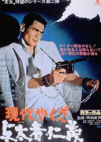 Modern Yakuza - Shameless Obligation