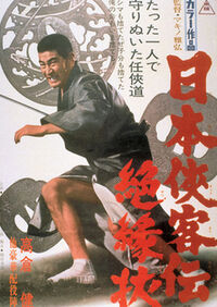 Chronicle of Japanese Outlaws - Broken Sentence