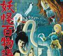Yokai Monsters 2: 100 Monsters