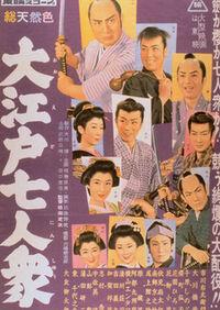Ōedo shichininshū