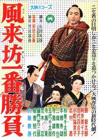 Fūraibō ichiban shōbu