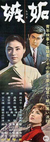 Shitto (1962) 2