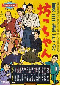 Botchan (1958)