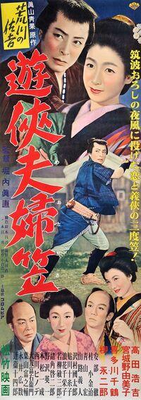 Yūkyō fūfu-gasa