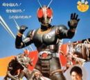 Masked Rider Black: Hurry! To Evil Island