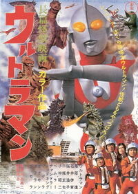 Ultraman (1967 film)