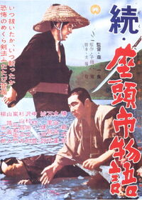 Zatoichi 2 - The Tale of Zatoichi Continues