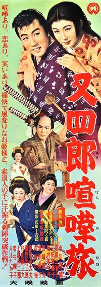 Matashirō kenka-tabi