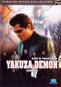 Yakuza demon dvd