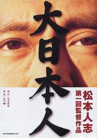 Dai-nipponjin-poster