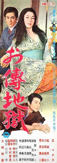 Oden jigoku (1960) 2