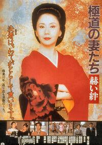 Gokudō no onna-tachi - Akai kizuna
