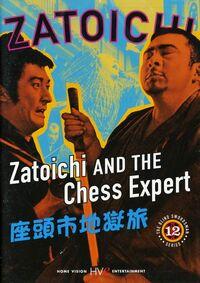 Zatoichi 12