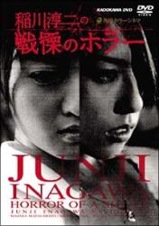 Junji-inagawas-horror-of-a-shiver-dvd