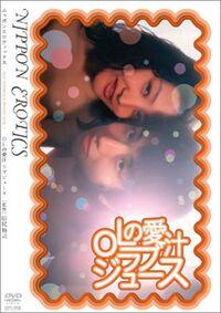 OL Love Juice DVD