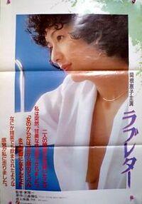 Love Letter (1981) 2