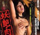 Erotic Seduction: Flesh Bondage