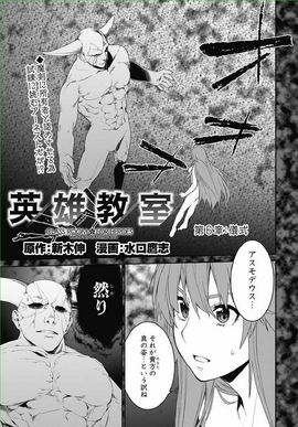 Chapter 6 cover
