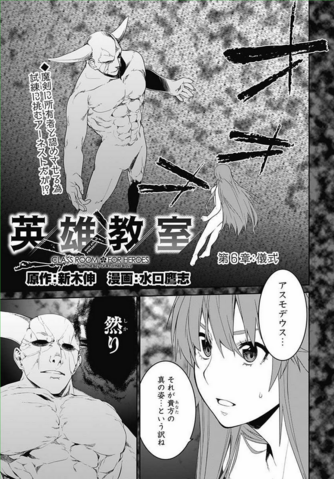 File:Chapter 6 cover.png