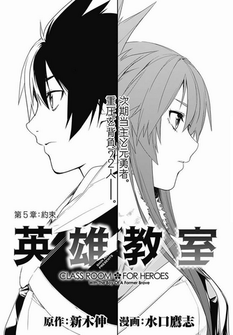 File:Chapter 5 cover.png