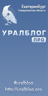 File:Uralblog-pro.jpg