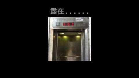 旺角銀行中心OTIS高速升降機-0