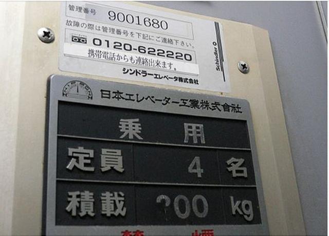 File:Nippon Elevator capacity sign.png