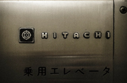 1960s Hitachi name