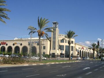 Holon Mall