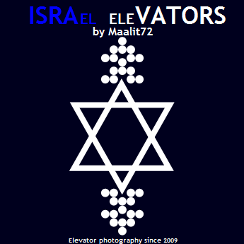File:Israel Elevators logo 2014.png