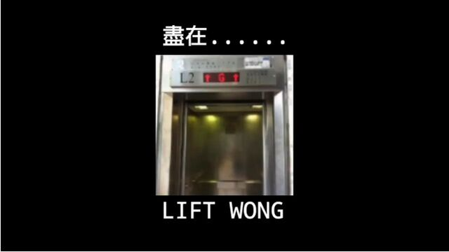 File:LiftWong.jpg
