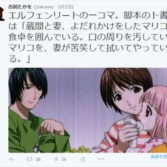 Yoshioka's stage direction to this scene.