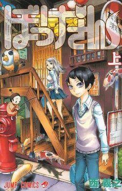 Bokke-san