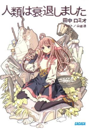 File:Jinrui wa Suitai Shimashita.jpg