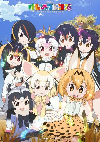 File:Kemono Friends.jpg