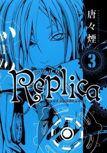 File:Replica.jpg