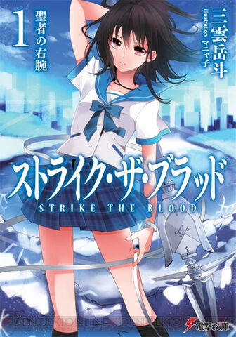 File:Strike the Blood Volume 1.jpg