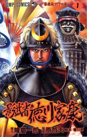 File:Kagemusha Tokugawa Ieyasu.JPG