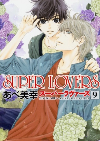 File:Super Lovers.jpg