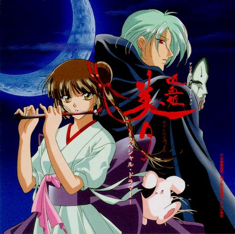 File:Vampire Princess Miyu.png
