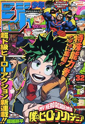 File:Boku no Hero Academia.png