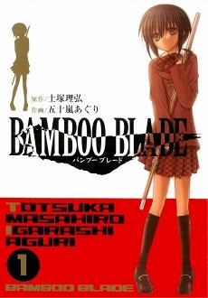 File:Bamboo Blade.jpg