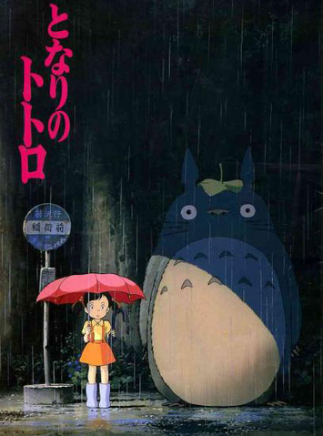 File:My Neighbor Totoro.png