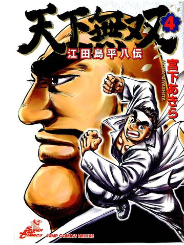 File:Tenkamusou Edajima Hirayatsuden.jpg