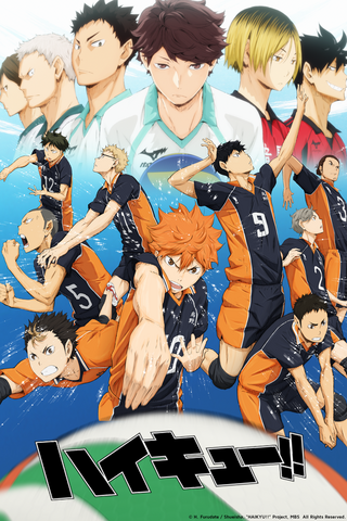 File:Haikyuu.png