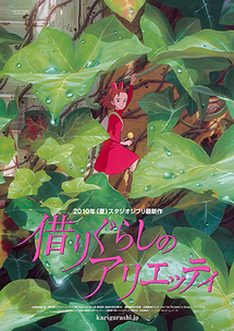 File:The Secret World of Arrietty.png