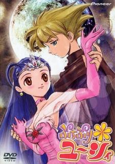 File:Petite Princess Yucie.jpg